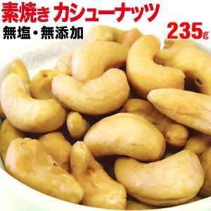 ナッツ カシューナッツ 無塩 235g×1袋メール便限定 送料無料|onomichi-marukin
