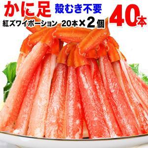 カニ かに 蟹 ポーション セール カニ 足 ボイル 紅ズワイ 40本 送料無料 グルメ