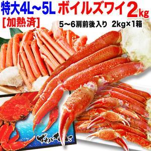 カニ 海鮮 かに 蟹 グルメ 鍋セット カニ たっぷりカニの食べ放題。特大  ギフト 特大サイズのズ...