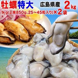 海鮮 グルメ 牡蠣 2kg かき 広島県産 (特産品 名物商品) 牡蠣) 広島カキ2k g《1kg(正味850g)×2袋》 広島産 送料無料 セール 鍋|onomichi-marukin