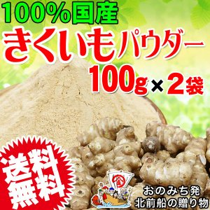 [8/27以降の発送]菊芋粉 きくいもパウダー 国産 有機 100g×2袋 無添加 送料無料 イヌリン 菊芋|onomichi-marukin