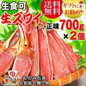 お刺身用生ズワイガニ 正味量  1.4kg (700g ×2パック) 化粧箱入りで、ギフトOK。 お...