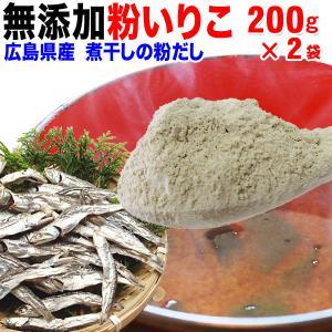 広島県産 無添加 いりこ(煮干)の粉だし 200g×2袋セット 粉いりこ メール便限定 全国送料無料 :予約商品:9/25以降の発送予定です|onomichi-marukin
