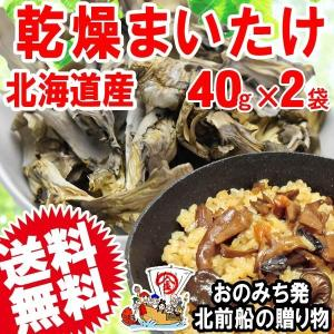 舞茸 まいたけ 乾燥舞茸 国産 40g×2袋 折れや欠け 送料無料|onomichi-marukin