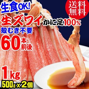 お刺身用生ズワイガニ約1kg(正味800g、約22本〜40本前後)(中心サイズは、約1kgで40本前...