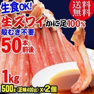 プレゼント ギフト 魚介 魚 蟹  お刺身用生ズワイガニ約1kg(正味800g、約20本〜30本前後...