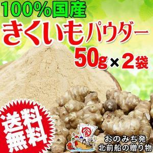 [8/27以降の発送]お試し 菊芋粉 きくいもパウダー 国産 有機 50g×2袋 無添加 送料無料 イヌリン 菊芋|onomichi-marukin