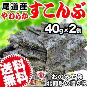 北海道産 やわらか酢こんぶ40g×2袋 セット 尾道産 昆布 こんぶ 海藻 わけあり メール便限定 送料無料|onomichi-marukin