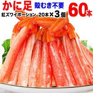 カニ かに 蟹 グルメ (わけあり 訳あり)セール ボイル 紅ズワイ カニ足棒ポーション 60本 送料無料 セール|onomichi-marukin