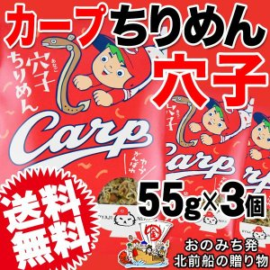 広島産 カープちりめん穴子 55g×3個 メール便限定送料無料 onomichi-marukin