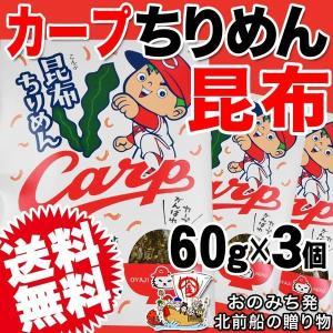 広島産 カープちりめん昆布 60g×3個 メール便限定送料無料 onomichi-marukin
