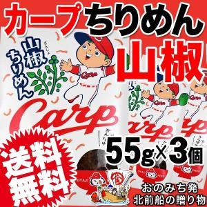 広島産 カープ ちりめん 山椒 55g×3個 メール便限定送料無料 onomichi-marukin
