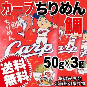 広島産 カープ ちりめん 鯛 50g×3個 メール便限定送料無料 onomichi-marukin