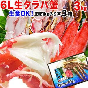 カニ 海鮮 刺身 生 カニ かに 蟹 グルメ 無添加 タラバ 生食OK カット済 たらば 生タラバガニ 3kg (1kg×3個)ノルウェー 産 セール 送料無料|onomichi-marukin
