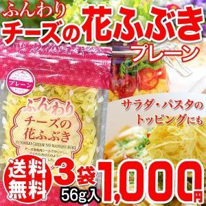 ふんわりチーズの花ふぶき 薄切りチーズ 56g×3袋 メール便限定送料無料