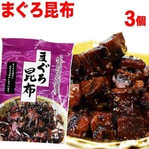 グルメマグロ 昆布 まぐろ 鮪昆布 140g×3袋 ご飯のお供 (魚介類 海産物) 送料無料|onomichi-marukin