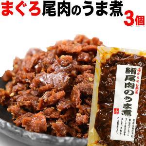 マグロ まぐろ 鮪尾肉のうま煮 120g×3袋 ご飯のお供 魚 介 おつまみ メール便 送料無料