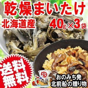 舞茸 まいたけ 乾燥舞茸 国産 40g×3袋 折れや欠け 送料無料|onomichi-marukin
