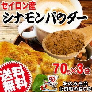 シナモン パウダー セイロンシナモン 70g×3袋 有機 オーガニック 送料無料 onomichi-marukin