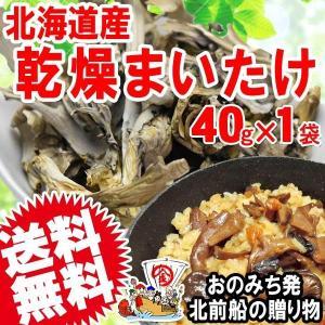 舞茸 まいたけ 乾燥舞茸 国産 40g×1袋 舞茸茶 に 折れや欠け 送料無料|onomichi-marukin