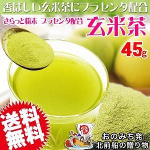 プラセンタ 配合 玄米茶  メール便限定⇒送料0円