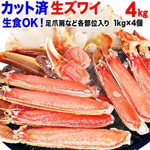 カニ かに 蟹 グルメ お刺身用 カット 生ズワイガニ 正味 約4kg 約1.2kg×4 (NET約1kg×4個) 送料無料 ギフト かに カニ 蟹|onomichi-marukin
