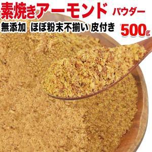 ナッツ アーモンド 素焼き 500g 粉末(皮付き) 無添加 500g×1袋 訳あり ナッツ メール便限定 送料無料