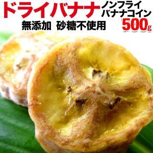 【セール】 有機栽培されたスリランカ産のシーニバナナをドライフルーツにしました。 完熟バナナのみを選...