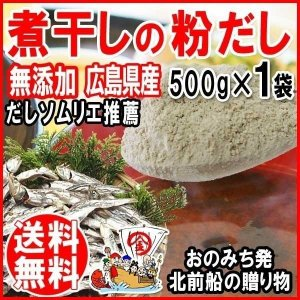 広島県産 無添加 いりこ(煮干)の粉だし 500g×1袋 粉いりこ メール便限定 全国送料無料