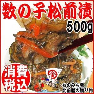 数の子 同梱10個で送料無料 数の子が入った 松前漬け 500g 業務用|onomichi-marukin