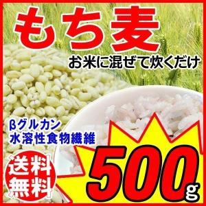 もち麦 大麦 もちむぎ 500g×1袋 βグルカン 送料無料 セール スーパーフード
