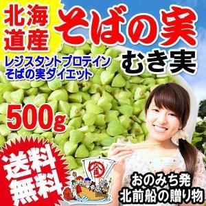 セール 食品 スーパーフード そばの実 国産 ソバ むき実・ぬき実 500g×1袋 セール 送料無料...