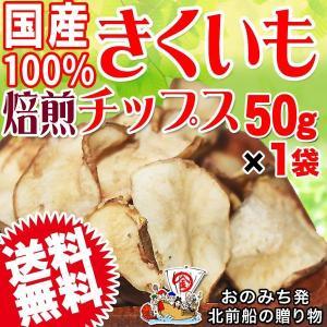 きくいも 菊芋 焙煎 チップス キクイモ 国産 有機 50g×1袋 無添加 送料無料 イヌリン セール|onomichi-marukin