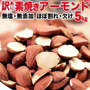 【ご注意ください】訳あり(割れ・欠け)アーモンド 業務用5kg 数量限定です  「味のビュート種」と...