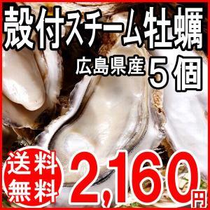 広島県産冷凍殻付蒸し牡蠣(カキ かき)Mサイズ 5個入り スチームオイスター 旬 海鮮 鍋 送料無料 ご当地 限定 onomichi-marukin