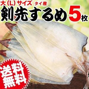 (スルメ 干しイカ)剣先するめイカ 特大(L)サイズ 5枚1束 (約200〜230g前後) 送料無料|onomichi-marukin