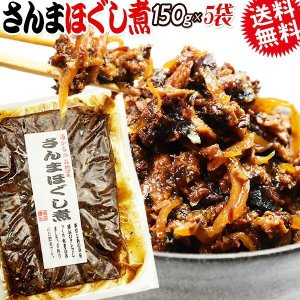 さんま サンマ ほぐし煮 150g×5袋 メール便限定送料無料 佃煮