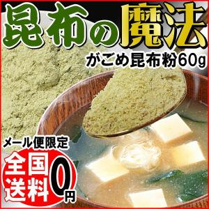 今話題の北海道産 がごめ昆布 粉末 60g×1袋  そのままでもお召し上がり頂けます。 ●粘りを出す...