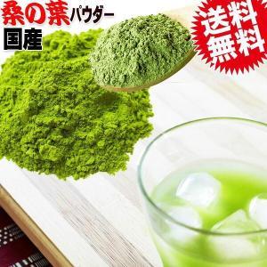 国産 桑の葉 粉末 パウダー 60g×1袋 無添加 送料無料 青汁 桑の葉茶