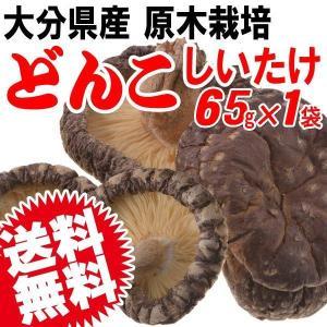 しいたけ 干し椎茸 どんこ 65g×1袋 大分県産 原木栽培 無農薬 国産 グアニル酸 エリタデニン 送料無料