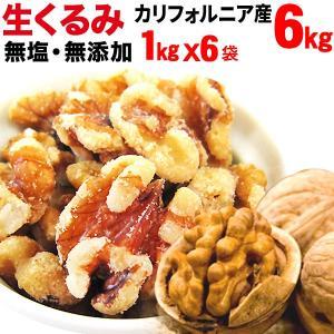 ナッツ 生くるみ6kg (1kg×6袋) 無添加 送料無料 クルミ 胡桃 くるみ アメリカ産(LHP)製菓材料 ナッツ|onomichi-marukin