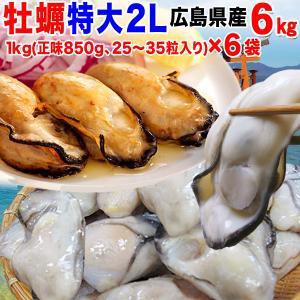 牡蠣 かき 広島県産 (特産品 名物商品) 冷凍牡蠣 カキ 1kg(正味850g)×6袋 業務用特大加熱用|onomichi-marukin