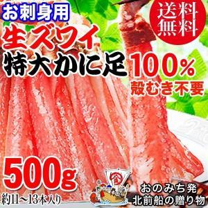 お刺身用生ズワイガニ約500g(約11本〜13本前後) お刺身でお召し上がり頂けます。また、加熱調理...