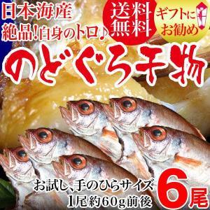 父の日 グルメギフト 干物 のどぐろ干物 約60g前後×6枚 島根県産 ひものセット 送料1300円必要です|onomichi-marukin