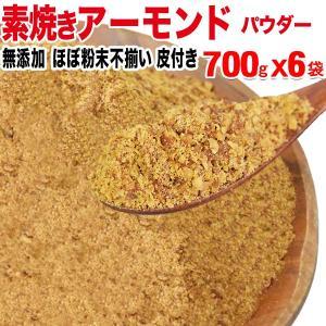ナッツ 素焼き アーモンド パウダー 粉末(皮付き) 無添加 700g×6袋 訳あり ナッツ 送料無料 onomichi-marukin