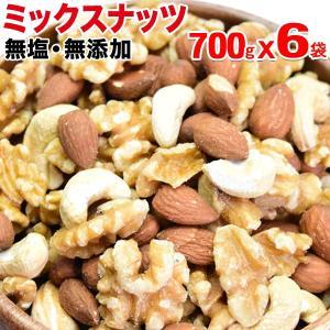 無塩・無添加 くるみ アーモンド 少量のカシューナッツ 3種のナッツ 700g×6袋 訳あり 割れ・欠け混み 送料無料|onomichi-marukin