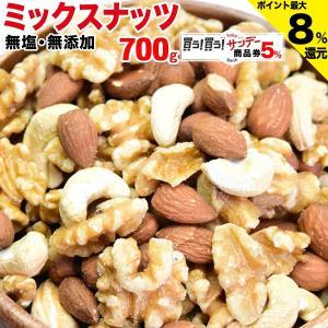 当店で人気のナッツを3種類、を詰め込んだ ミックスナッツ(カシューナッツはごく少量です) 訳あり 割...
