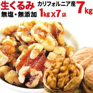 ギフト 米国最大のナッツの産地、カリフォルニアからやってきました 無添加の生クルミ 7kg 業務用で...