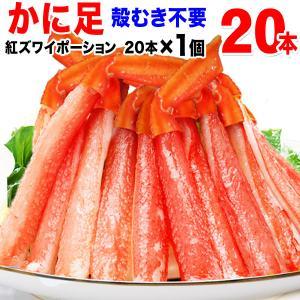 カニ かに 蟹 グルメ (わけあり 訳あり)ボイル 紅ズワイ カニ足 棒ポーション 20本 onomichi-marukin