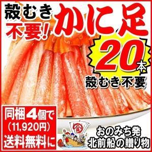 セール  紅ズワイ (カニ かに 蟹) (わけあり 訳あり)...